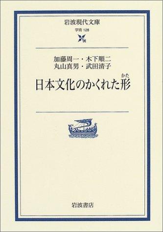 日本文化のかくれた形(かた) (岩波現代文庫)