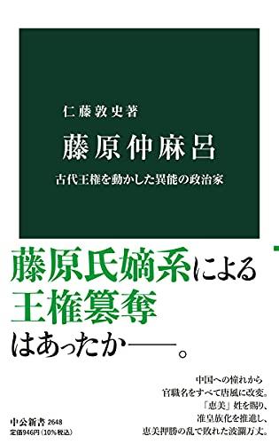 藤原仲麻呂-古代王権を動かした異能の政治家 (中公新書 2648)