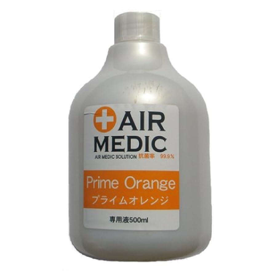 るブラジャーパウダーエアメディック 専用液 プライムオレンジ 500ml