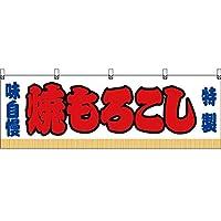 【ポリエステル製】横幕 焼もろこし 白 JY-254 [並行輸入品]