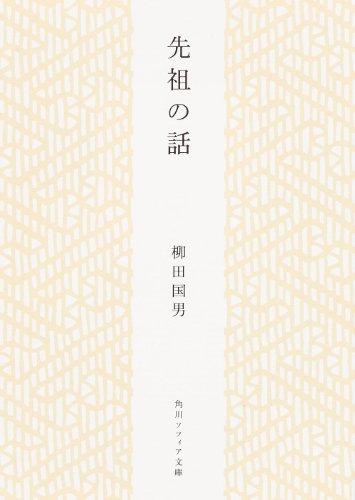 先祖の話 (角川ソフィア文庫) - 柳田 国男