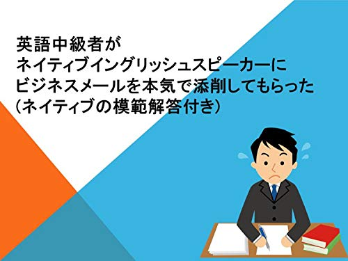 Intermediate English learner requested British guy to proof reading on business English writing (Japanese Edition)