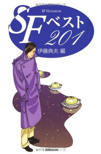 SFベスト201 (ハンドブック・シリーズ)