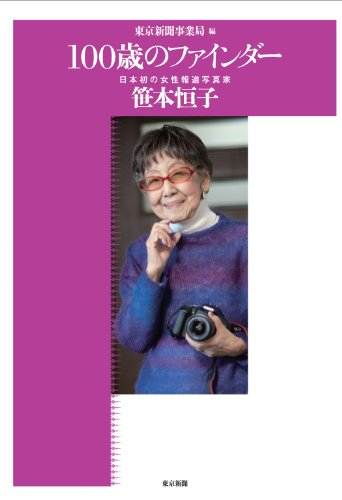 100歳のファインダー 日本初の女性報道写真家 笹本恒子