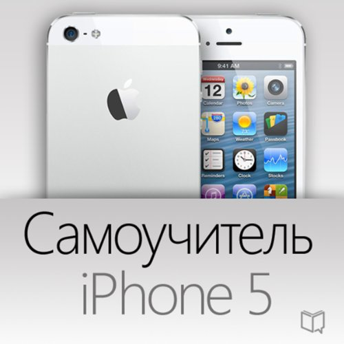 Samouchitel' iPhone 5 [iPhone 5 Guide] cover art