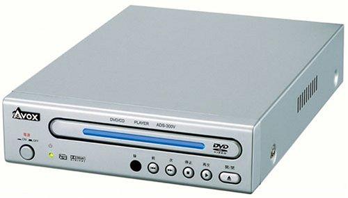 AVOX DVDプレーヤー ADS-300V スモールサイズ プログレッシブ映像