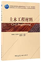 土木工程材料(高等学校土木工程专业应用型人才培养规划教材)