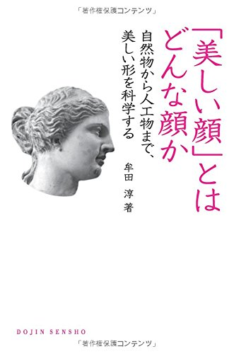 「美しい顔」とはどんな顔か: 自然物から人工物まで、美しい形を科学する (DOJIN選書)