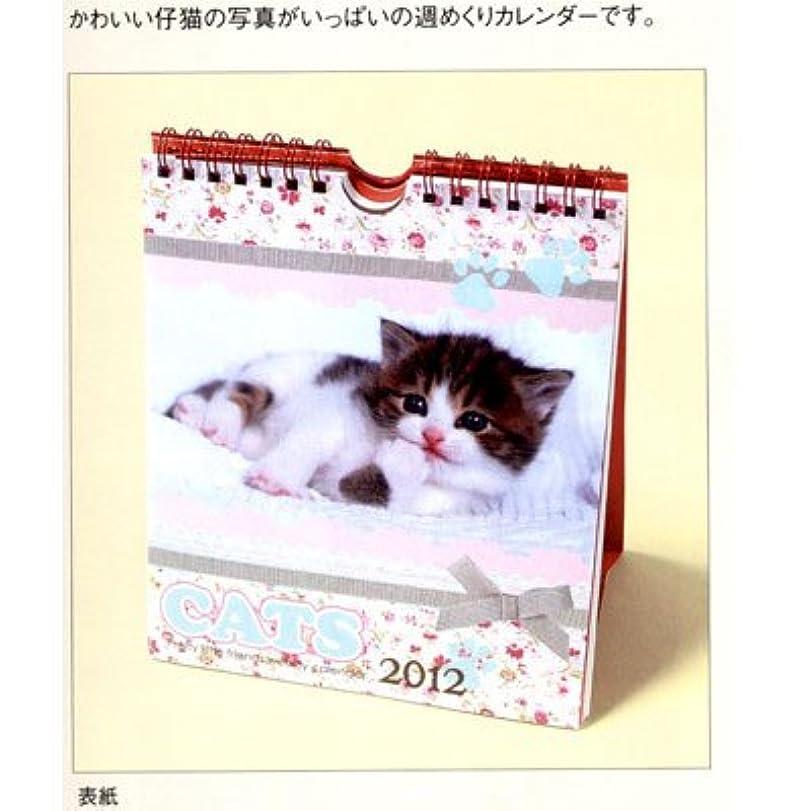 エンジニアリング最も夜明け【アニマル系】仔猫(週めくり)【2012年カレンダー】【卓上】
