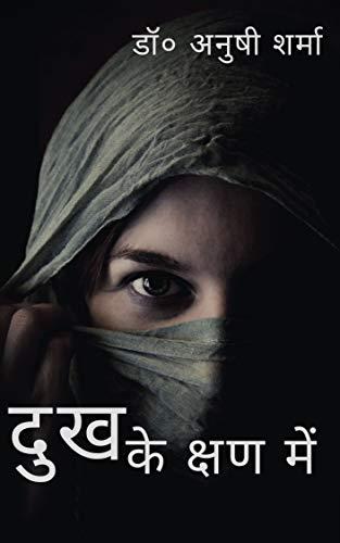 दुख के क्षण में | Dukh ke kshan mein: दुनिया सभी को तोड़ती है, और बाद में, उन्हीं टूटी हुई जगहों पर हम मजबूत होते हैं । (Hindi Edition)