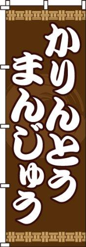 のぼり かりんとうまんじゅう 0120091IN