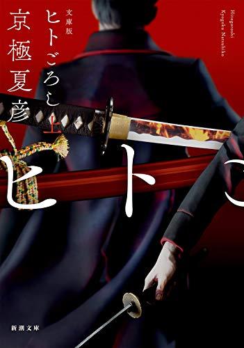 文庫版 ヒトごろし(上) (新潮文庫)