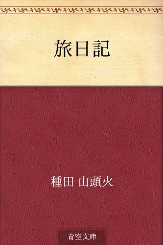 旅日記の詳細を見る