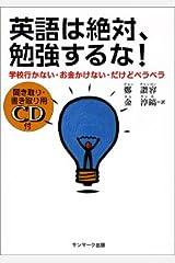聞き取り・書き取り用CD付 英語は絶対、勉強するな!―学校行かない・お金かけない・だけどペラペラ 単行本