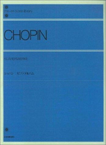 ショパンピアノアルバム 全音ピアノライブラリー