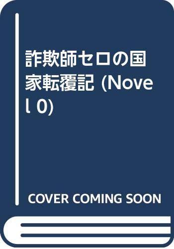 【刊行中止】詐欺師セロの国家転覆記(仮) (Novel 0)の詳細を見る