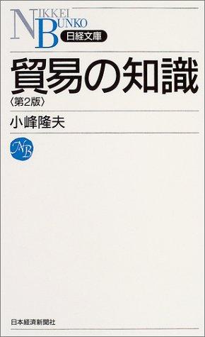 貿易の知識 (日経文庫)