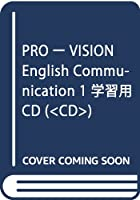 PROーVISION English Communication 1 学習用CD (<CD>)