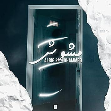مشوش (feat. Mohamed)