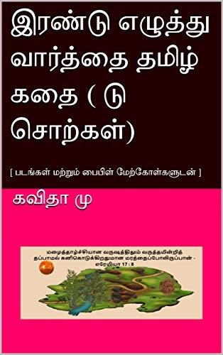 இரண்டு எழுத்து வார்த்தை தமிழ் கதை ( டு சொற்கள்): [ படங்கள் மற்றும் பைபிள் மேற்கோள்களுடன் ] (Tamil Edition)