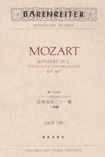 OGTー748 モーツァルト ピアノと管弦楽のための協奏曲第21番 ハ長調 KV 467 (Barenreiter miniature scores)