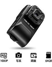 超小型カメラ 小型DVカメラ 携帯式手持DV 隠しスパイカメラ Himart 1080P 高画質 32GBカード付き 防犯カメラ 赤外線暗視 夜間撮影 長時間録画 超軽量 小型 携帯便利 64Gまで対応 自宅/オフィス 監視 日本語取扱 (ブラック)