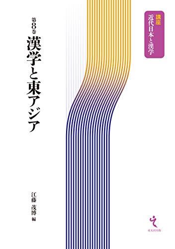 漢学と東アジア (講座 近代日本と漢学 第8巻)