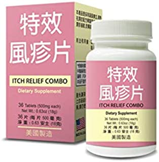 Itch Relief Combo Herbal Supplement Helps For Relieve Irritated or Itchy Skin 500mg 36 Tablets Made In USA