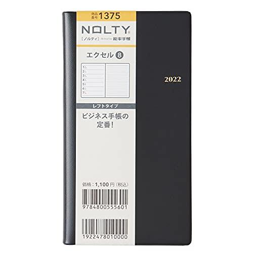 能率 NOLTY 手帳 2022年 ウィークリー エクセル 8 黒 1375 (2021年 12月始まり)