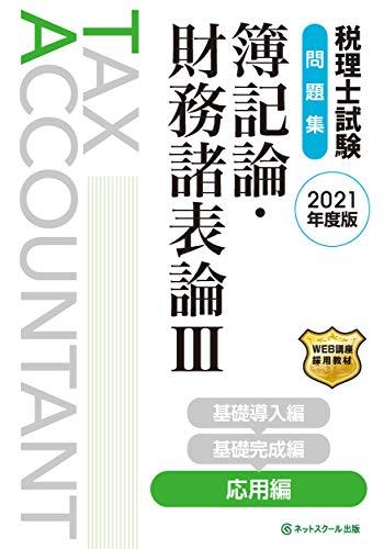 税理士試験問題集 簿記論・財務諸表論III 応用編【2021年度版】