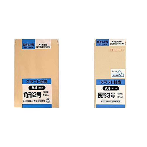 【セット買い】キングコーポレーション 封筒 クラフト 角形2号 100枚 85g K2K85 & 封筒 クラフト 長形3号 テープ付 100枚 N3K85Q100