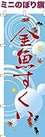 卓上ミニのぼり旗 「金魚すくい」お祭り 縁日 露店 短納期 既製品 13cm×39cm ミニのぼり