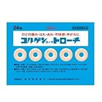 【興和新薬】コルゲンコーワ トローチ 24個×3個