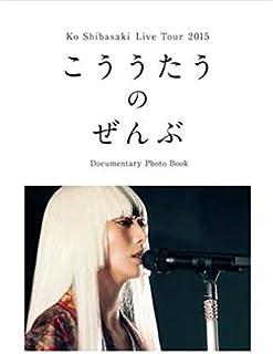 Ko Shibasaki Live Tour 2015 こううたうのぜんぶ 柴咲コウ