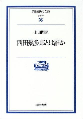 西田幾多郎とは誰か (岩波現代文庫)の詳細を見る