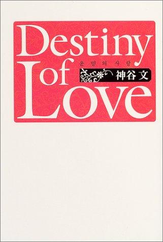 Destiny of Loveの詳細を見る