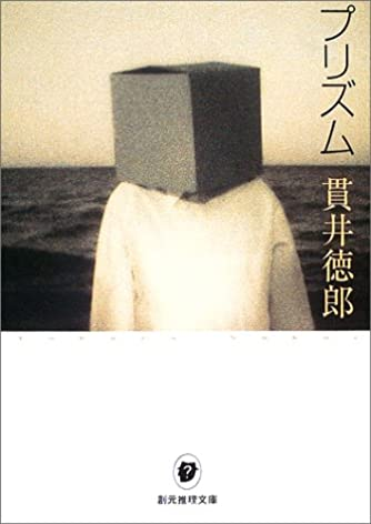 プリズム (創元推理文庫)