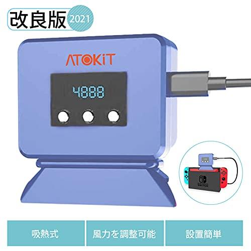 【2021改良版】Switch 冷却ファン Nintendo スイッチ 専用 冷却ファン 排熱 ハイパワー 静音 温度表示 風量変更可能 日本語説明書 1年保証