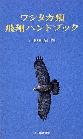 ワシタカ類 飛翔ハンドブックの詳細を見る