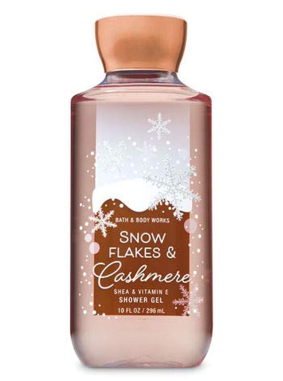 私彼女はズームインする【Bath&Body Works/バス&ボディワークス】 シャワージェル スノーフレーク&カシミア Shower Gel Snowflake & Cashmere 10 fl oz / 295 mL [並行輸入品]