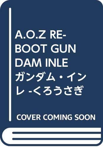 A.O.Z RE-BOOT GUNDAM INLE ガンダム・インレ -くろうさぎのみた夢- V