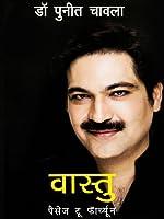 Vaastu a Passage to Fortune (Hindi)