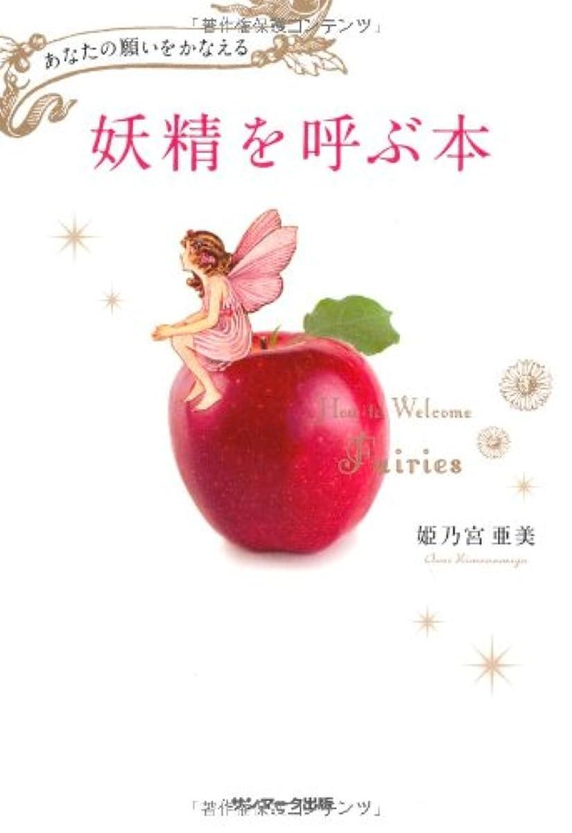 エコー野望太平洋諸島妖精を呼ぶ本