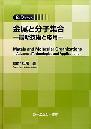 金属と分子集合―最新技術と応用 (R&D SERIES)