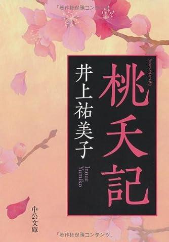 桃夭記 (中公文庫)
