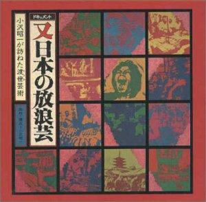 又「日本の放浪芸」の詳細を見る
