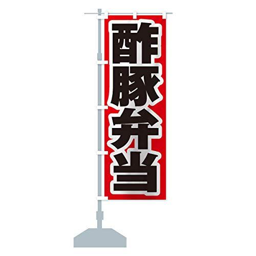 酢豚弁当 のぼり旗 サイズ選べます(ショート60x150cm 左チチ)