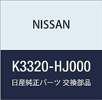NISSAN (日産) 純正部品 ゲート プロテクター NT450 アトラス 品番K3320-HJ000