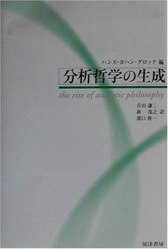 分析哲学の生成