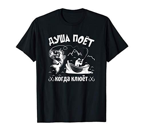 Die Angler Seele singt   Russischer Spruch Angeln Fischen T-Shirt